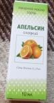 """Упаковка эфирного масла сладкого апельсина """"Ботаника"""""""