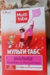 """Витаминно-минеральный комплекс """"Мульти-Табс"""" малиново-клубничный вкус"""
