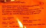"""Пельмени куриные """"Мясной король"""" - состав"""