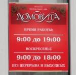 """Хозяйственный магазин """"Домовита"""" (Россия, Тольятти) - расписание"""