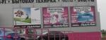 """Гипермаркет бытовой техники """"Media Markt"""" (Россия, Тольятти, Автозаводское шоссе, 6, ст 2) - рекламные плакаты"""