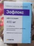 """Противомикробный препарат """"Зофлокс"""" - упаковка"""