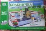 """Конструктор S+S Toys """"Больничка"""" медосмотр - упаковка"""