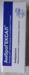 Раствор для приема внутрь и ингаляций 7,5 мг/мл АмброГексал - упаковка