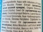 """Шампунь для волос Organic Shop """"Золотая Орхидея"""" - состав"""