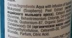 """Бальзам для волос Organic Shop """"Густой объем"""" с маслом сандала и индийским мыльным орехом - состав"""