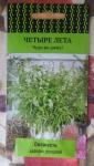 """Семена базилика овощного """"Четыре лета"""" свежесть"""