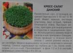 "Семена кресс-салата ""Русские семена"" данский - инструкция"