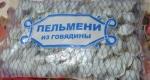 """Пельмени """"Шельф-2000"""" из говядины - упаковка"""