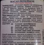 Репейное масло с красным перцем «МИРРА» - состав и назначение