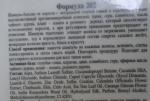 Шампунь-бальзам Керра-Нова Ф-202 от перхоти - назначение