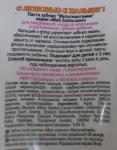 Детская зубная паста «Мое солнышко» мультивитамин - назначение