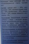 """Чай для похудения """"Летящая ласточка"""" вкус земляники - состав"""