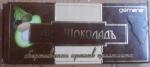 Масло косметическое Gemene «Д-р. Шоколад» - упаковка