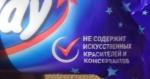Шоколад Milky Way - заявление производителя