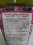 Массаж витаминный тонизирующий «Травы и сборы Агафьи» для бани: описание действия