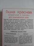 Косметическая глина красная натуральная в порошке МедикоМед: для раздраженной кожи
