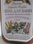 """Пена для ванн """"Рецепты бабушки Агафьи"""", успокаивающий сбор: состав"""