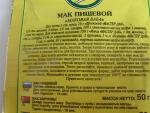 """Мак пищевой """"Мастер Дак"""":рецепт"""