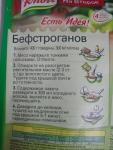 Приправа Knorr на второе, Бефстроганов: рецепт бефстроганов