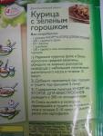 Приправа Knorr на второе, Бефстроганов: рецепт курицы с зеленым горошком