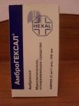 """Муколитическое, отхаркивающее средство """"АмброГЕКСАЛ"""": упаковка"""