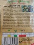 """Семена томат Микрон – нк """"Русский сорт"""": описание и условие выращивания"""