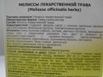 """Мелиссы лекарственной трава """"Фитофарм"""": описание и способ применения"""