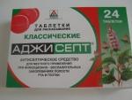 """Таблетки для рассасывания """"Аджисепт"""": упаковка"""