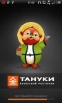 Приложение Ресторана ТАНУКИ - главный экран