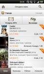 Приложение КиноПоиск для Android