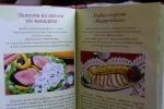 """Книга """"Вкус праздничной кухни"""" Эльмиры Межитовой в развороте"""