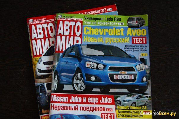 """Еженедельный журнал """"Автомир"""""""