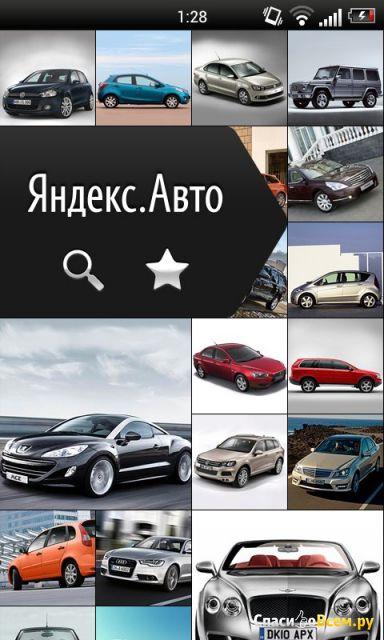 Приложение Яндекс.Авто для Android фото