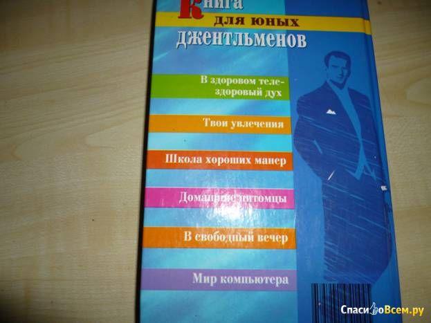 """Книга для юных джентльменов"", Новоселова Татьяна фото"
