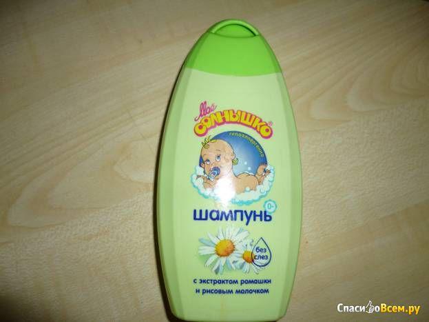 """Детский шампунь """"Мое солнышко"""" с экстрактом ромашки и рисовым молочком"""