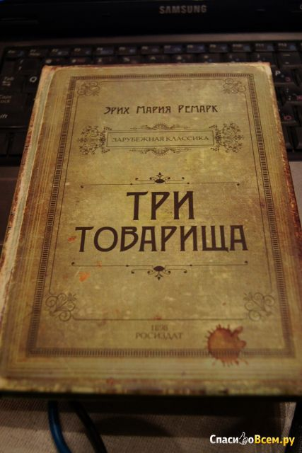 """Записная книжка """"Три товарища"""" Проф-Пресс фото"""