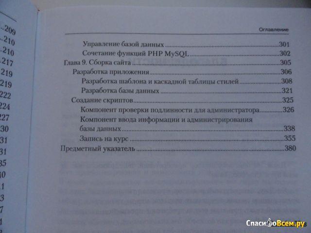 """Книга """"Динамическое веб-программирование"""", Марти Мэтьюз, Джон Кронан фото"""