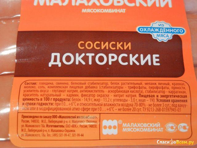 """Сосиски """"Докторские"""" Малаховский мясокомбинат фото"""