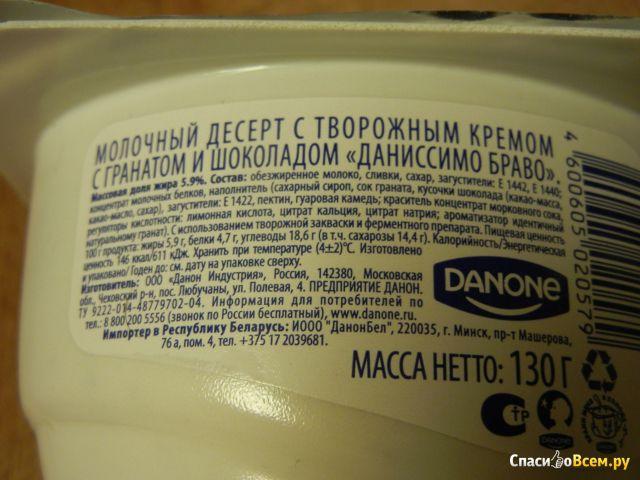 """Десерт Danone Даниссимо для него """"Гранат - темный шоколад"""" фото"""
