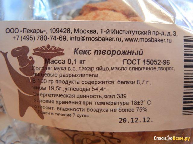 """Кекс творожный """"Московский пекарь"""""""