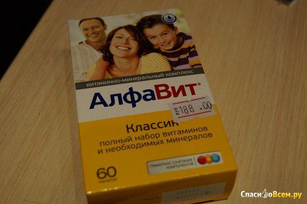 """Витаминно-минеральный комплекс """"Алфавит"""" классик в таблетках фото"""