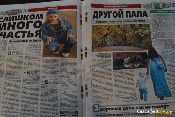 """Газета """"Моя семья"""" фото"""