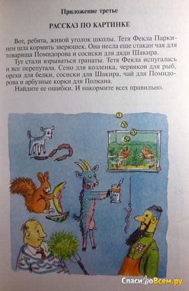 """Детская книга """"Школа клоунов"""", Эдуард Успенский"""