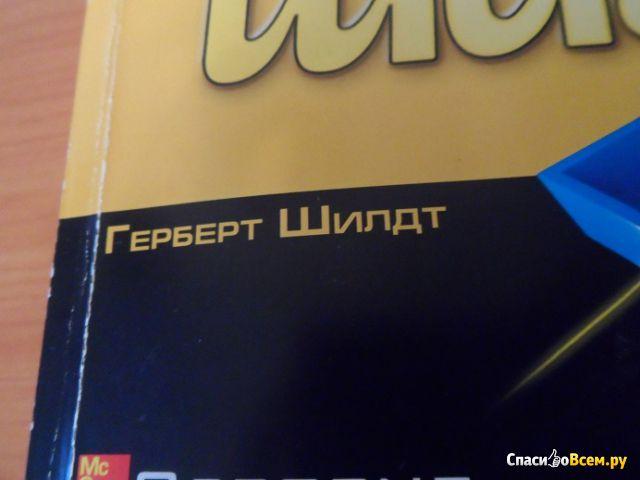 """Книга """"Самоучитель С++ для начинающих"""", Герберт Шилдт фото"""