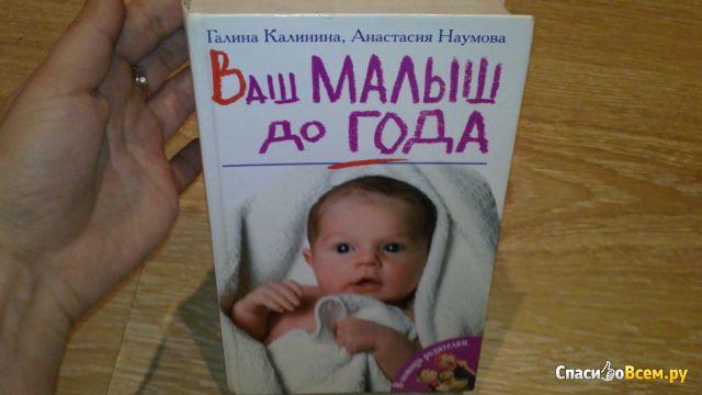 "Книга ""Ваш малыш до года"", Галина Калинина, Анастасия Наумова"