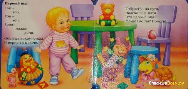 Сделать, первый шаг ребенка открытка