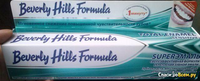 Зубная паста beverly hills formula суперэмаль