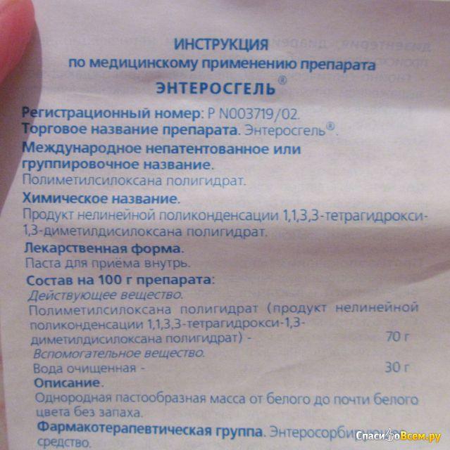 энтеросгель паста инструкция по применению
