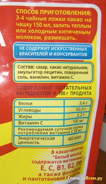 """Какао растворимое """"Белый мишка"""" гранулированное с витаминами фото"""